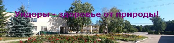 село ундоры в ульяновской области